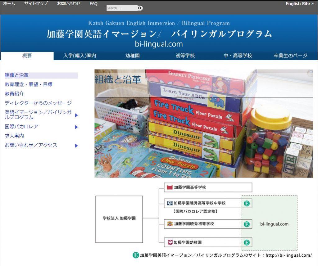 加藤学園のホームページ