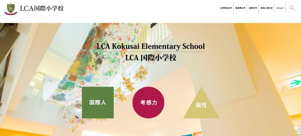 LCA国際小学校のホームページ
