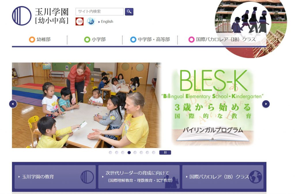 玉川学園のホームページ
